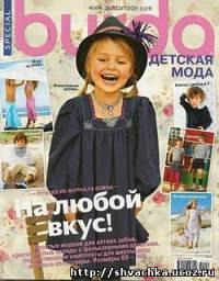 Журналы мод с детскими выкройками в